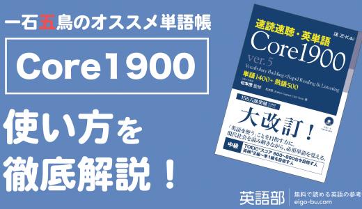 Core1900のレベル・使い方・評価を元英語講師が徹底解説!